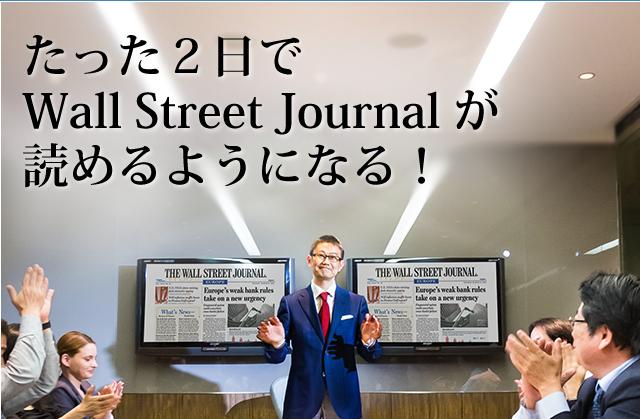 たった2日でWall Street Journal が読めるようになる!