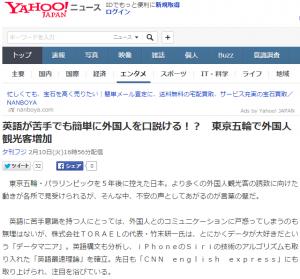 【掲載記事】TORAEL竹末様.